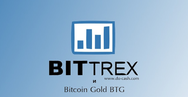 биржа Bittrex