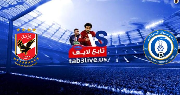 نتيجة مباراة الأهلي واسوان  اليوم 2021/07/29 الدوري المصري