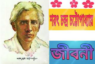 sarat-chandra-chattopadhyay-biography