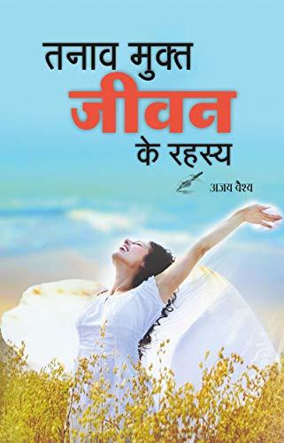 तनाव मुक्त जीवन के रहस्य   The Secrets of Stress Free Life   Tanav Mukt Jeevan Ke Rahasya
