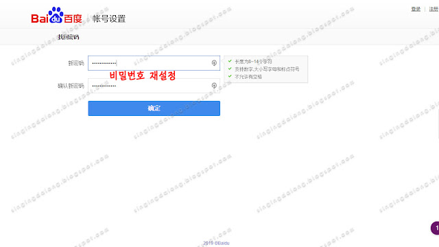 Create a Baidu account that you know was blocked