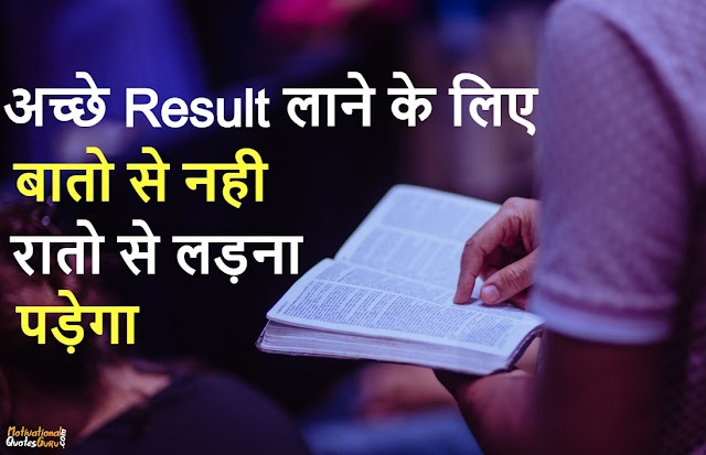 Motivational Quotes in Hindi For Students, छात्रों के लिए कोट्स