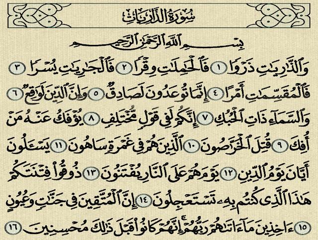 شرح وتفسير سورة الذاريات Adh-Dhariyat ( من الآية 1 الى الآية 24 )