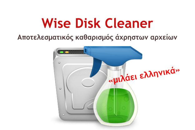 Wise Disk Cleaner - Δωρεάν και αποτελεσματικός καθαρισμός του PC από άχρηστα αρχεία