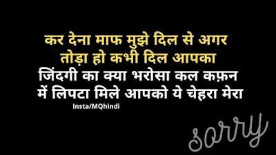 Sorry Quotes In Hindi For Husband