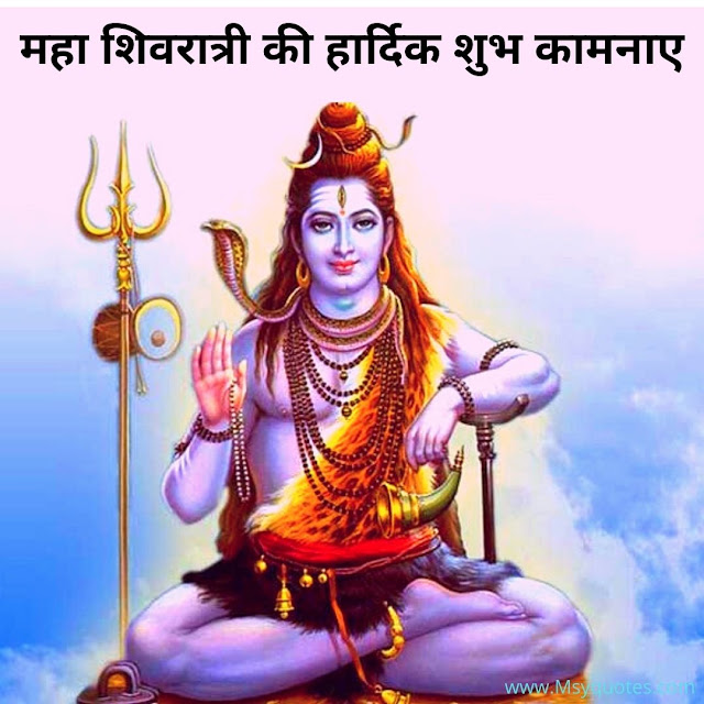 20+Happy Maha Shivaratri/Shiv Ratri In Hindi Quotes, Wishes, Shayari, Status, & Photos, Images, Picture