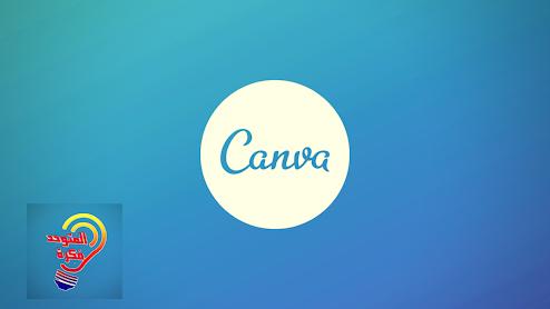 تحميل تطبيق Canva مهكر (آخر نسخه)