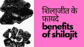 शिलाजीत के फायदे, नुकसान और उपयोग- shilajit benefits in hindi