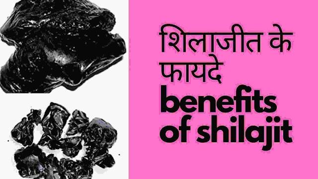 शिलाजीत के 16 फायदे, नुकसान और उपयोग- shilajit benefits in hindi