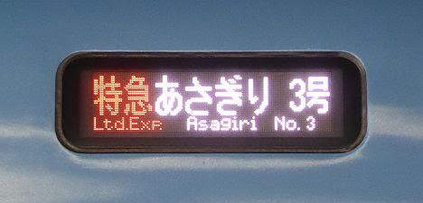 【2018.3ダイヤ改正で廃止!】小田急 あさぎり号 MSE(2018.3廃止)