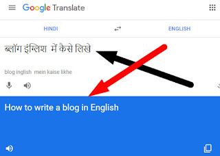 Blog Article Hindi To English Me Kaise Likhe Best हिंदी में जानकारी