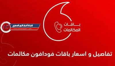 العروض والاسعار الجديدة فودافون .. تعرف علي أحدث عروض واسعار شبكة فودافون   أكواد و عروض النت والمكالمات لشبكة فودافون مصر 2021   خطوات تشغيل باقة المكالمات الشهرية