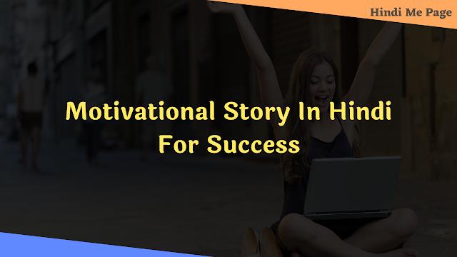 सफलता पाने के लिए रिस्क तो लेना पड़ेगा : Motivational Story In Hindi For Success
