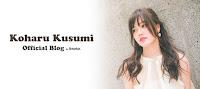 http://ameblo.jp/kusumikoharu-blog