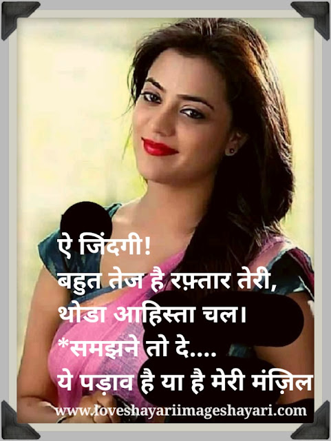 romantic sms for gf in hindi,