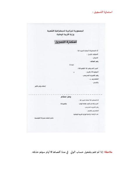شرح  كيفية التسجيل في فضاء اولياء التلاميذ 4