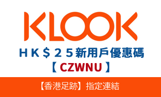 Klook.com 新用戶優惠碼