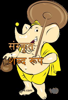 Class 6/7/8/9/10 - संस्कृत - शब्द रूप (#cbsesanskrit) (#sanskrit)