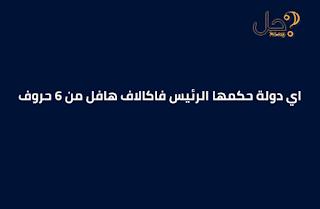 اي دولة حكمها الرئيس فاكالاف هافل من 6 حروف