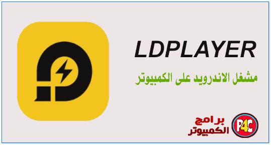 LDPlayer 2021