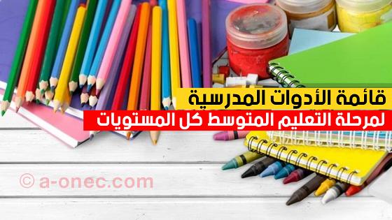 قائمة الأدوات المدرسية لمرحلة التعليم المتوسط جميع المستويات