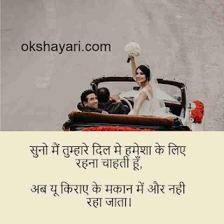 lovely shayari
