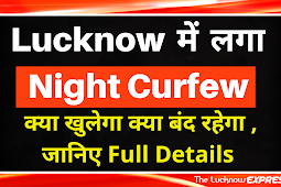 Night Curfew Full Details in 10 Points : Don't Panic