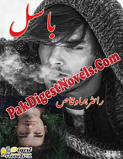 Basil (Complete Novel) By Huma Waqas