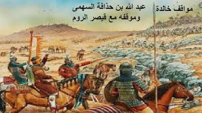 عبد الله بن حذافة وموقف ثبات وصبر مع قيصر الروم