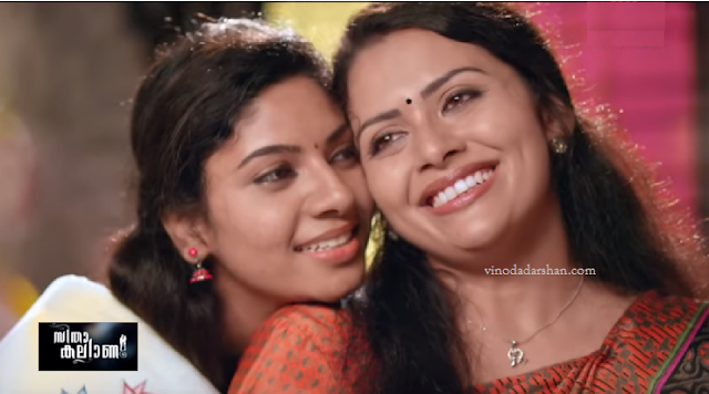 Seetha Kalyanam  Serial on Asianet heroine