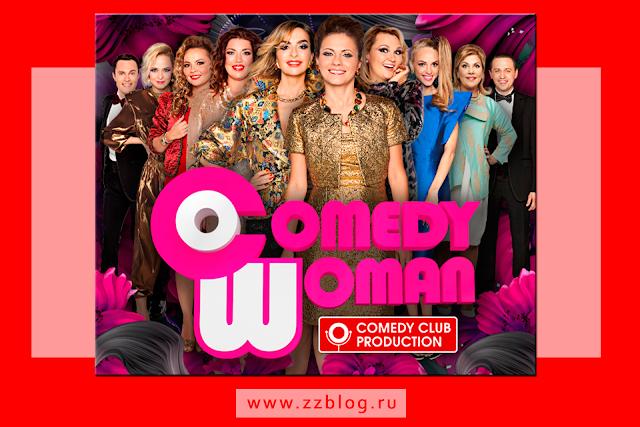 Comedy Woman 2019 : 9 сезон - лучшие моменты смотреть онлайн