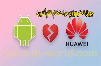 عاجل - استخدام-هواتف-هواوي-Huawei-لنظام-اندرويد-مقيد-من-جوجل-Google