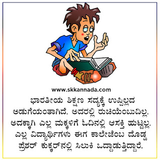 Amazing Facts in Kannada