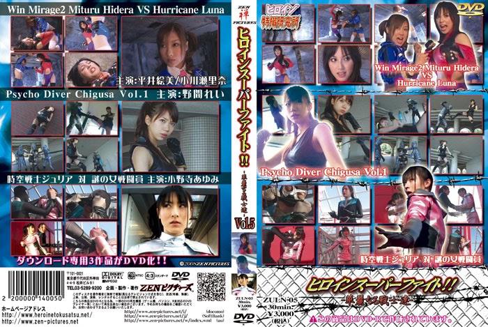 ZULN-05 Heroine Tremendous Combat Vol.05.0