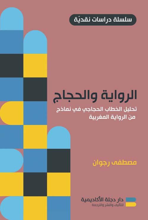 الرواية و الحجاج ؛ تحليل الخطاب الحجاجي في نماذج من الرواية المغربية - مصطفى رجوان