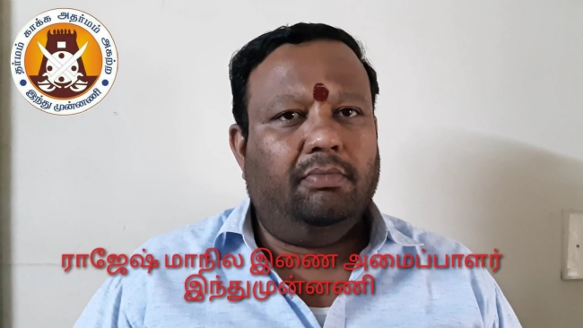Hindu Munnani state Joint Organiser Rajesh exposes the agenda behind the so-called conversion of Dalits
