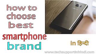 कौन से brand का smartphone खरीदे
