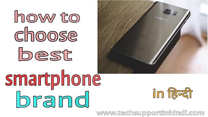 konse brand ka smartphone kharide | best brand ka phone kaise kharide