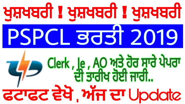 PSPCL exam date has been declared against CRA 293/19 & 294/19 Exams strating from 18th December 2019