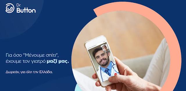 Μεγάλη ανταπόκριση των πολιτών στις υπηρεσίες Τηλεϊατρικής και Ψυχολογικής Στήριξης της Περιφέρειας Κεντρικής Μακεδονίας
