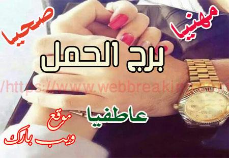 برج الحمل اليوم الجمعة 20/11/2020 مهنيا | صحيا | عاطفيا