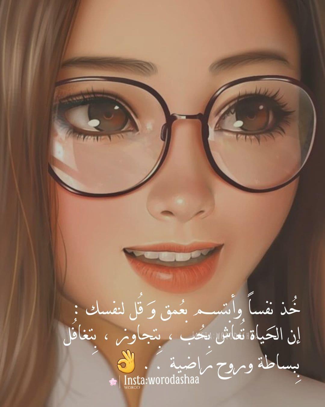 Arabic Caption with Beautiful Unique DP