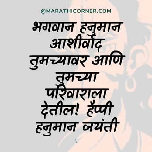 Hanuman Jayanti Shubhechha in Marathi