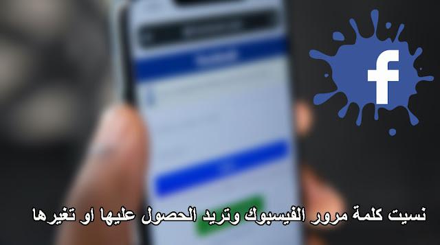 نسيت كلمة السر لا يمكن تسجيل الدخول الى فيسبوك | طرق استرجاع حساب فيس بوك