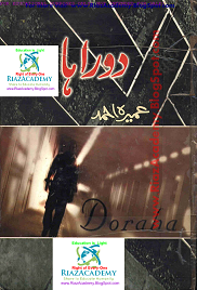 Doraha by umera ahmed