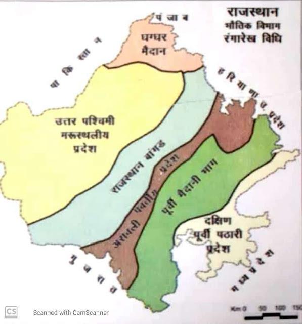 Rajasthan Ke Bhotik Pradesh Map