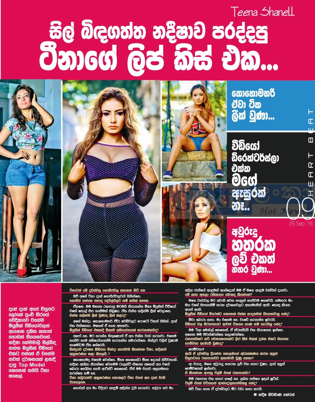 Mawbima News Paper | Gossip Lanka Hot News