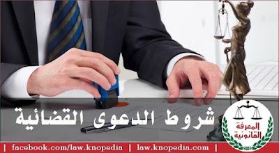ما هي شروط الدعوى القضائية؟ ما هي الشروط الموضوعية للدعوى القضائية؟ ما هي الشروط الشكلية للدعوى القضائية؟