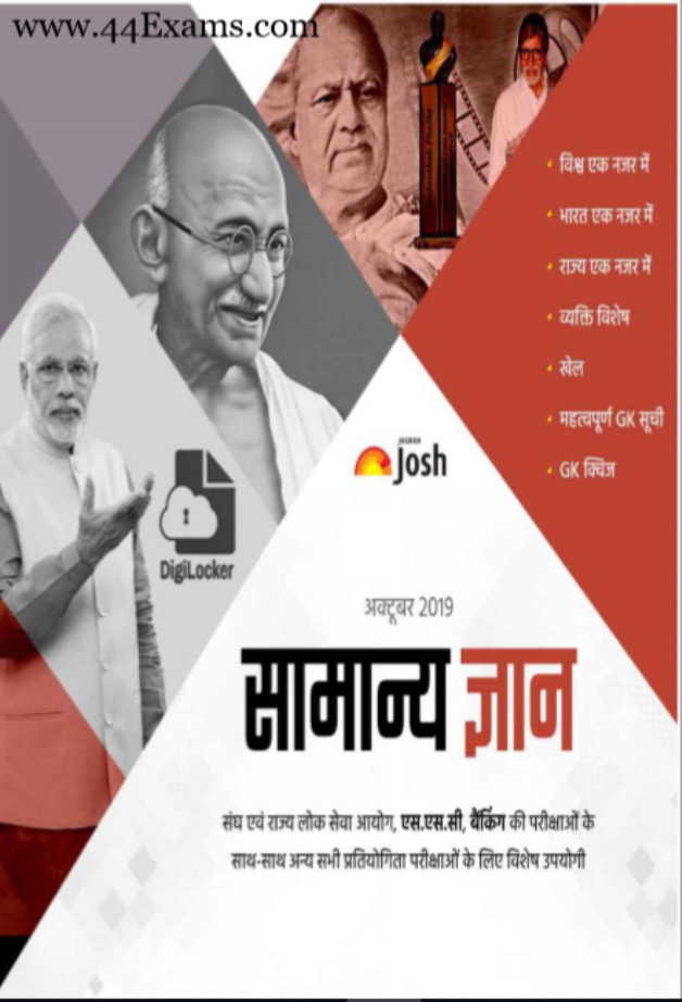 Jagran-Josh-General-Knowledge-October-2019-For-All-Competitive-Exam-Hindi-PDF-Book