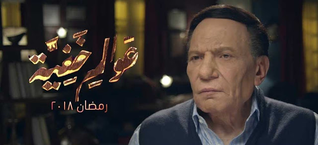 مواعيد عرض مسلسل عوالم خفية مسلسلات رمضان 2018 أحداث وتفاصيل مسلسل عوالم خفية لعادل أمام الجديد